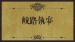 [Commie] Kuroshitsuji II - 11 [B5AF4697][21-28-11]