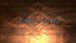 [FUNiGuys] Nurarihyon no Mago - 12 [720p][14-24-31]