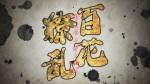 [Himatsubushi] Hyakka Ryouran Samurai Girls - 01 [H264][720p][PREAIRING][7985921E][22-23-49]